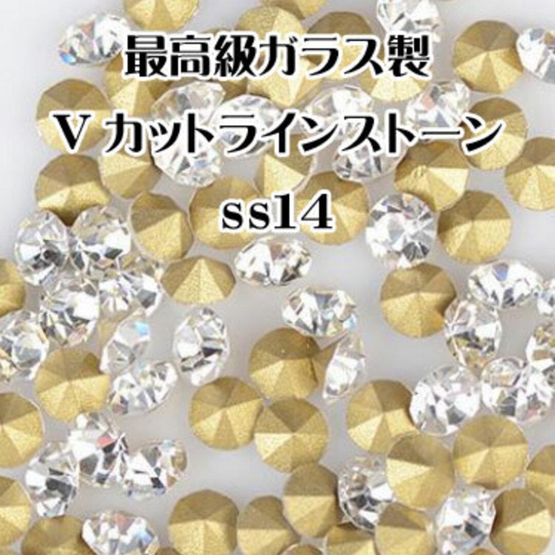 【ss14/3.5mm 150粒】最高級ガラス製  Vカットラインストーン  チャトン クリスタル