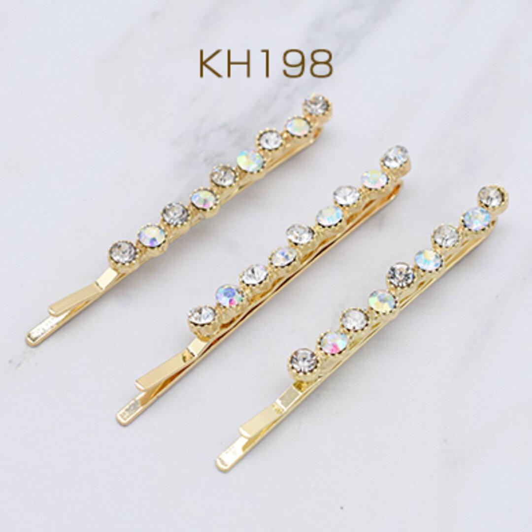 KH198  3個  ストーン付きヘアピン ヘアアクセサリー ゴールド  3×【1ヶ】