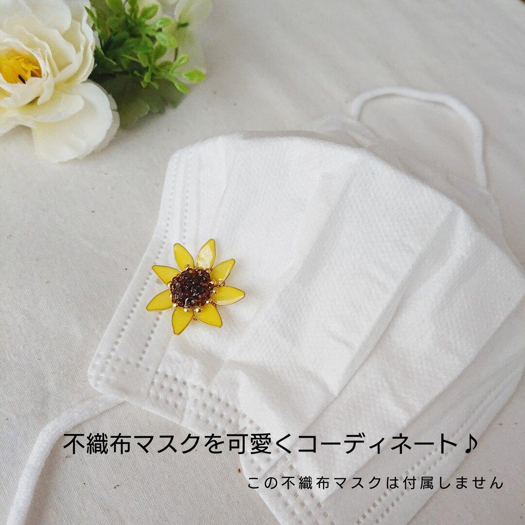 復興の花 お日様みたいな可愛いヒマワリ マニキュアフラワーのマスクチャーム  コサージュ
