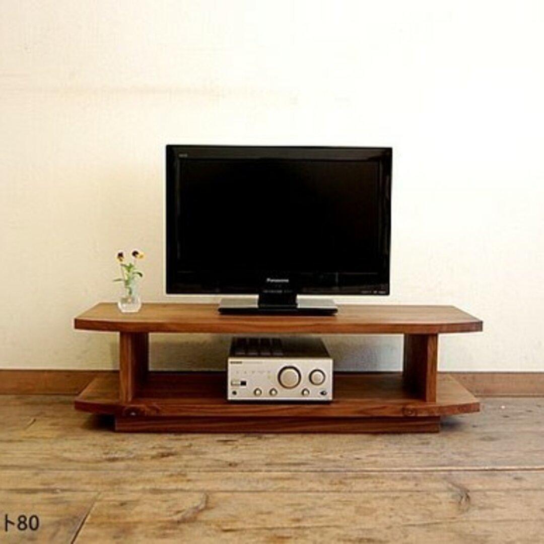 【ウォールナット 80cm】 無垢 テレビボード