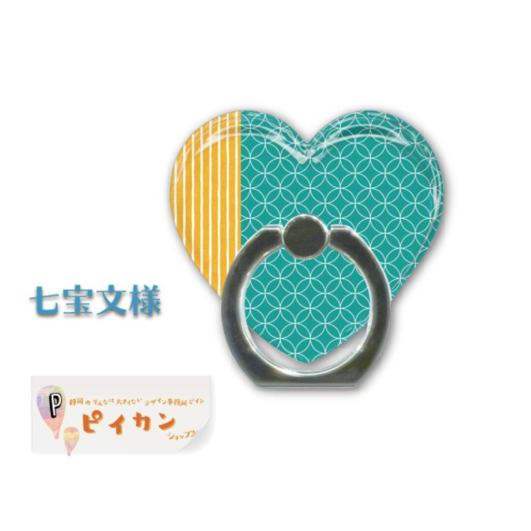 送料無料 和柄シリーズ☆七宝文様のハートスマホリング