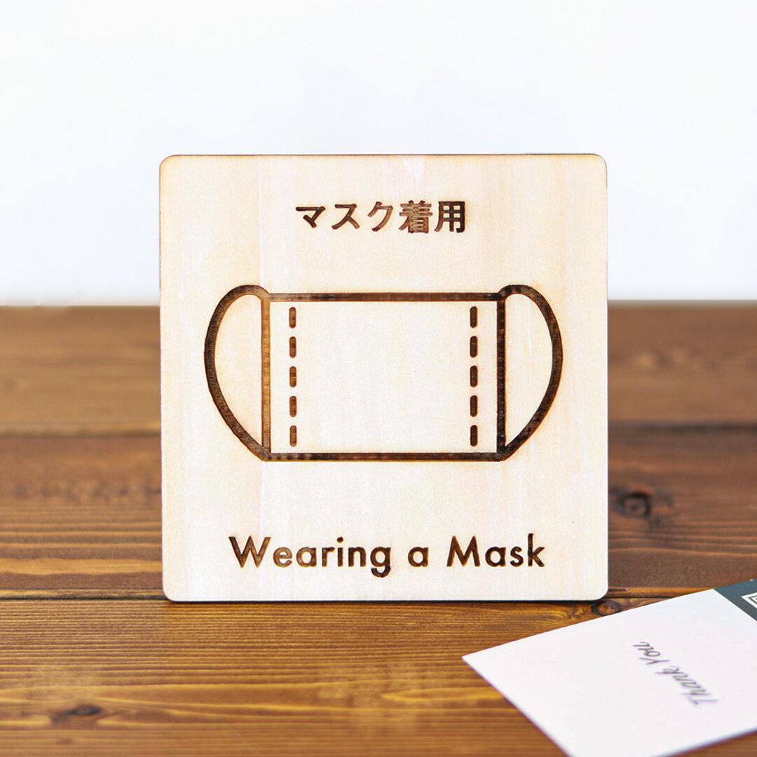 木製 サインプレート マスク着用 マーク 【 受注生産 】【PT-10019h】