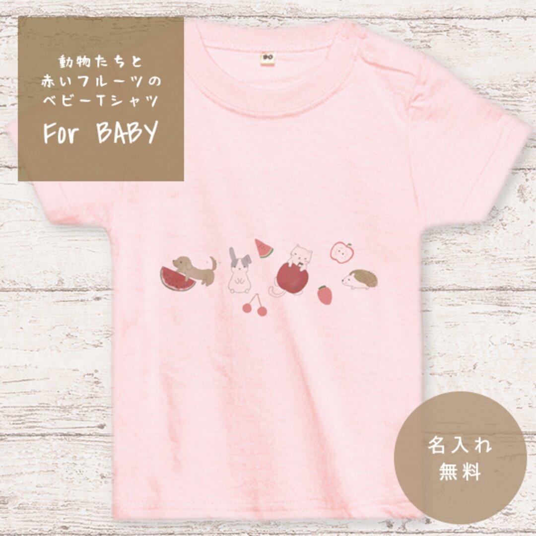 動物たちと赤いフルーツのベビーTシャツ For BABY
