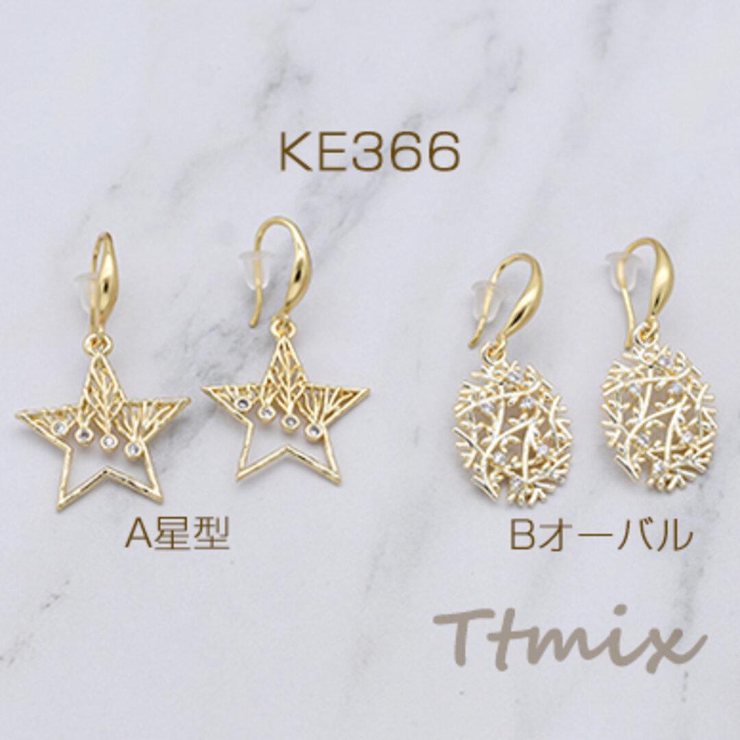 KE366-A   1对  ジルコニアピアス デザインフックピアス 星型/オーバル【1ペア】