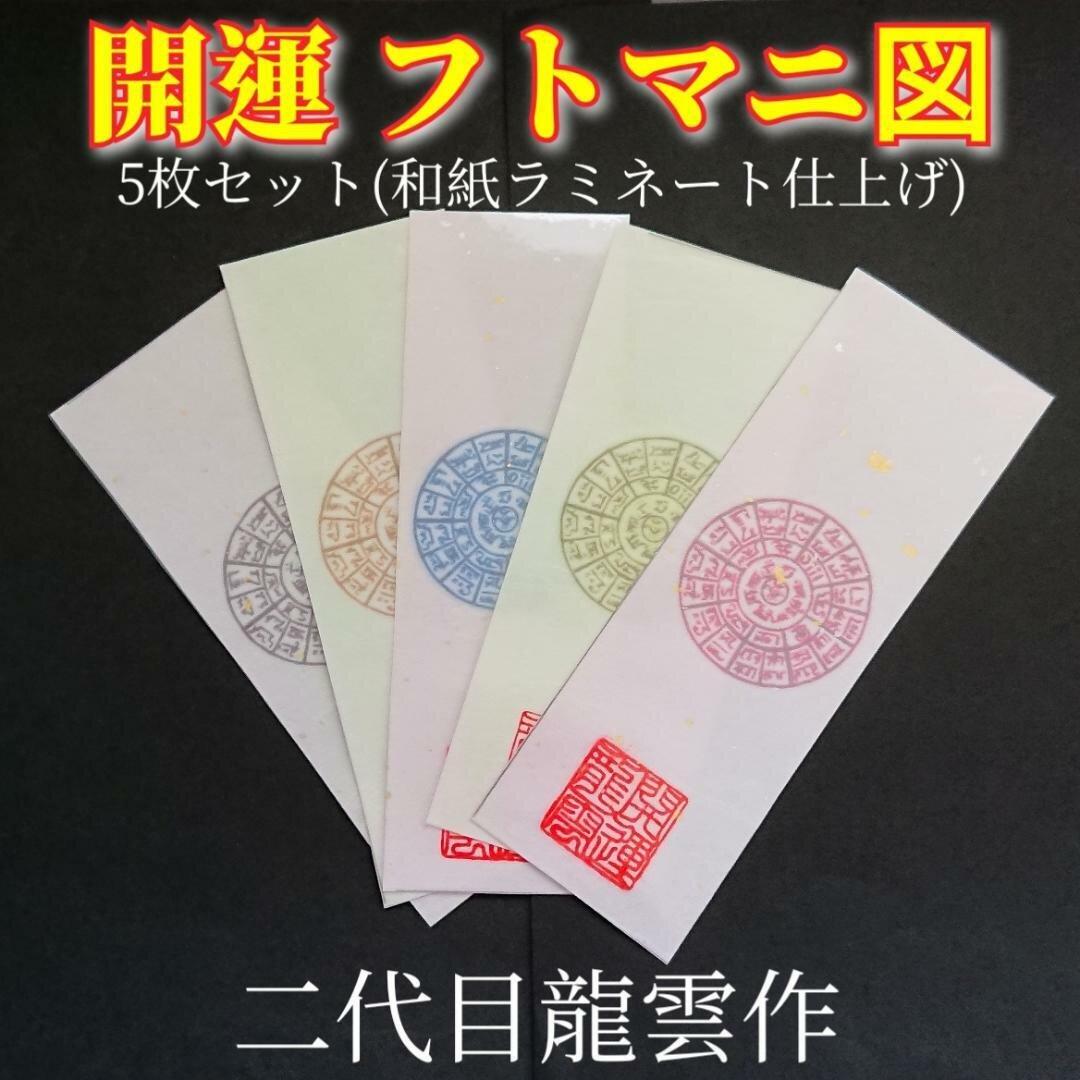 フトマニ図(和紙) 5枚セット 【2056】
