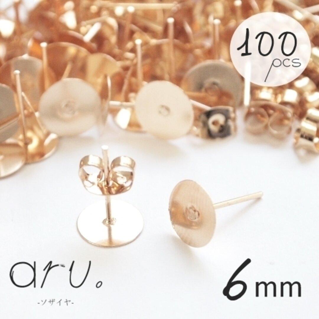 [P1904-1]【100個】 大容量 平皿 6mm ピアスパーツ 丸皿 ゴールド 金