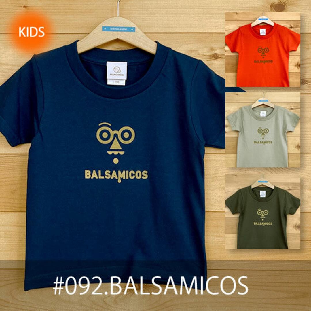 【受注生産】こどもTシャツ「BALSAMICOS(バルサミコス)」