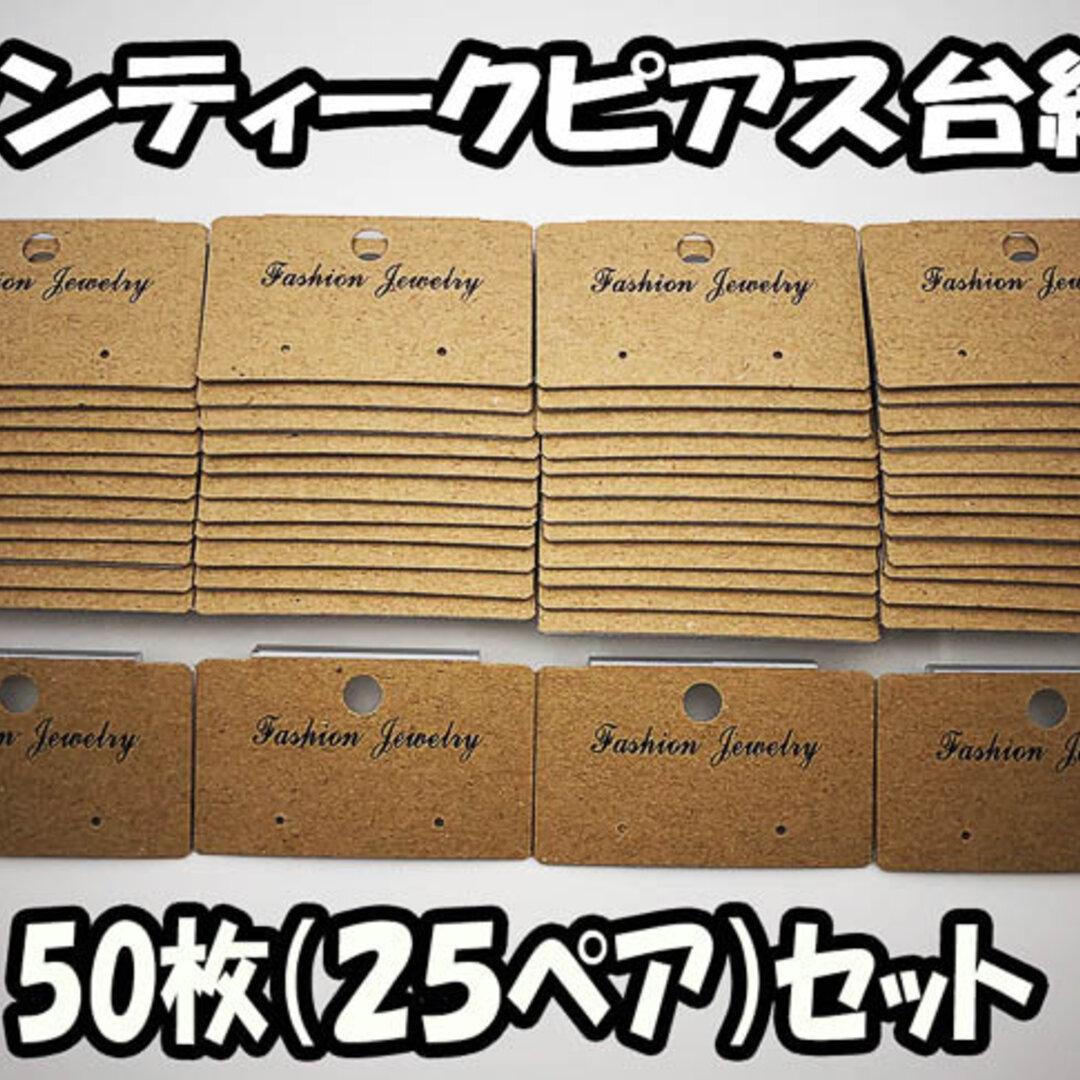 送料無料 ピアス 台紙 50枚 茶系 アンティーク ピアス専用 台紙 アクセサリー 飾り ハンドメイド 素材  (AP0678)
