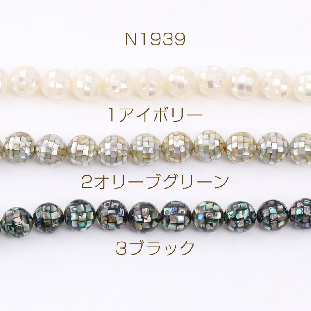 N1939-3  3個  高品質シェルビーズ 模様入り丸玉 10mm  3×(1ヶ)