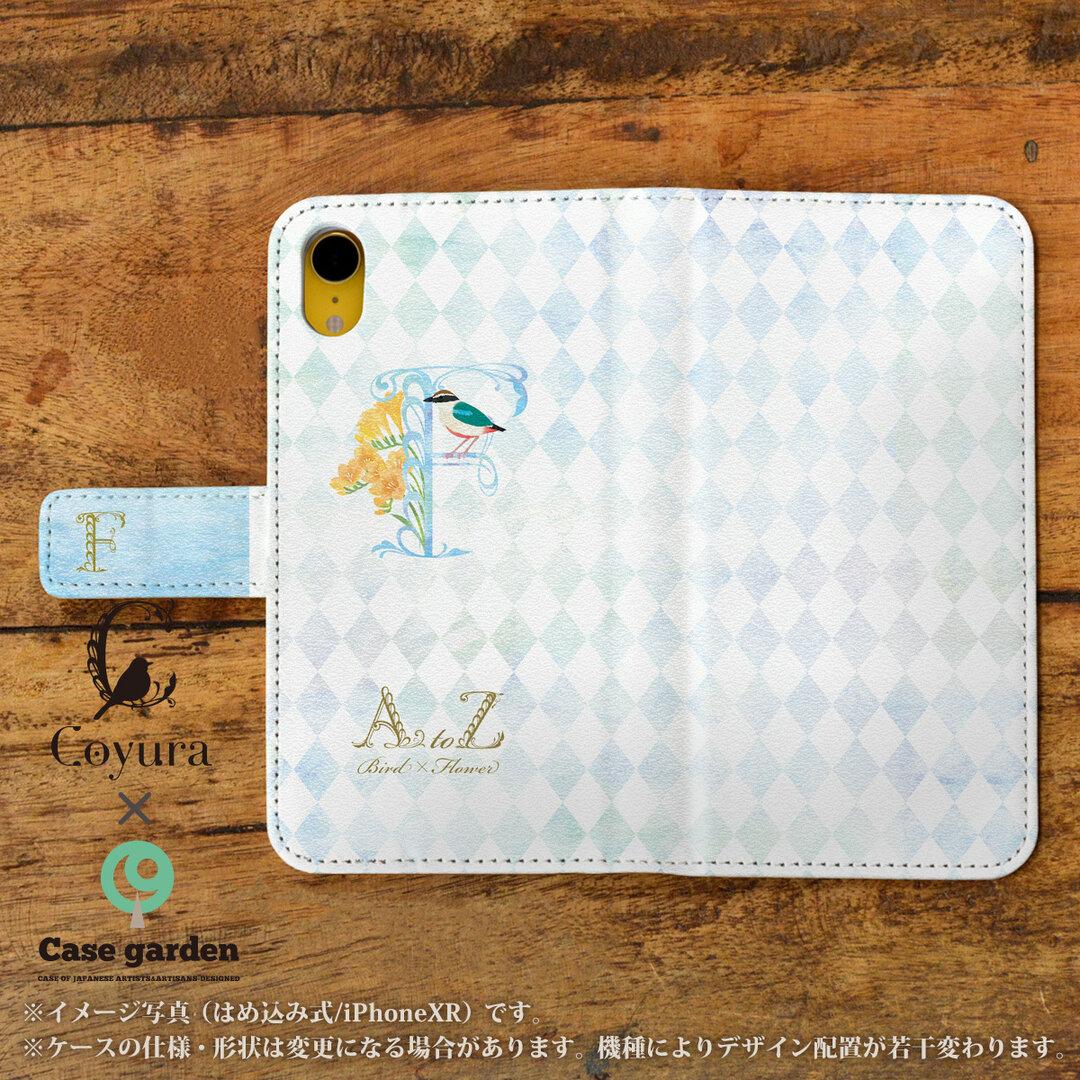 スマホケース 手帳型 全機種対応 iPhoneXR iPhoneXsMax iPhone11 Xperia XZ2 XZ1 Z5 イニシャル 花 鳥 AtoZ F&F/Coyura×ケースガーデン