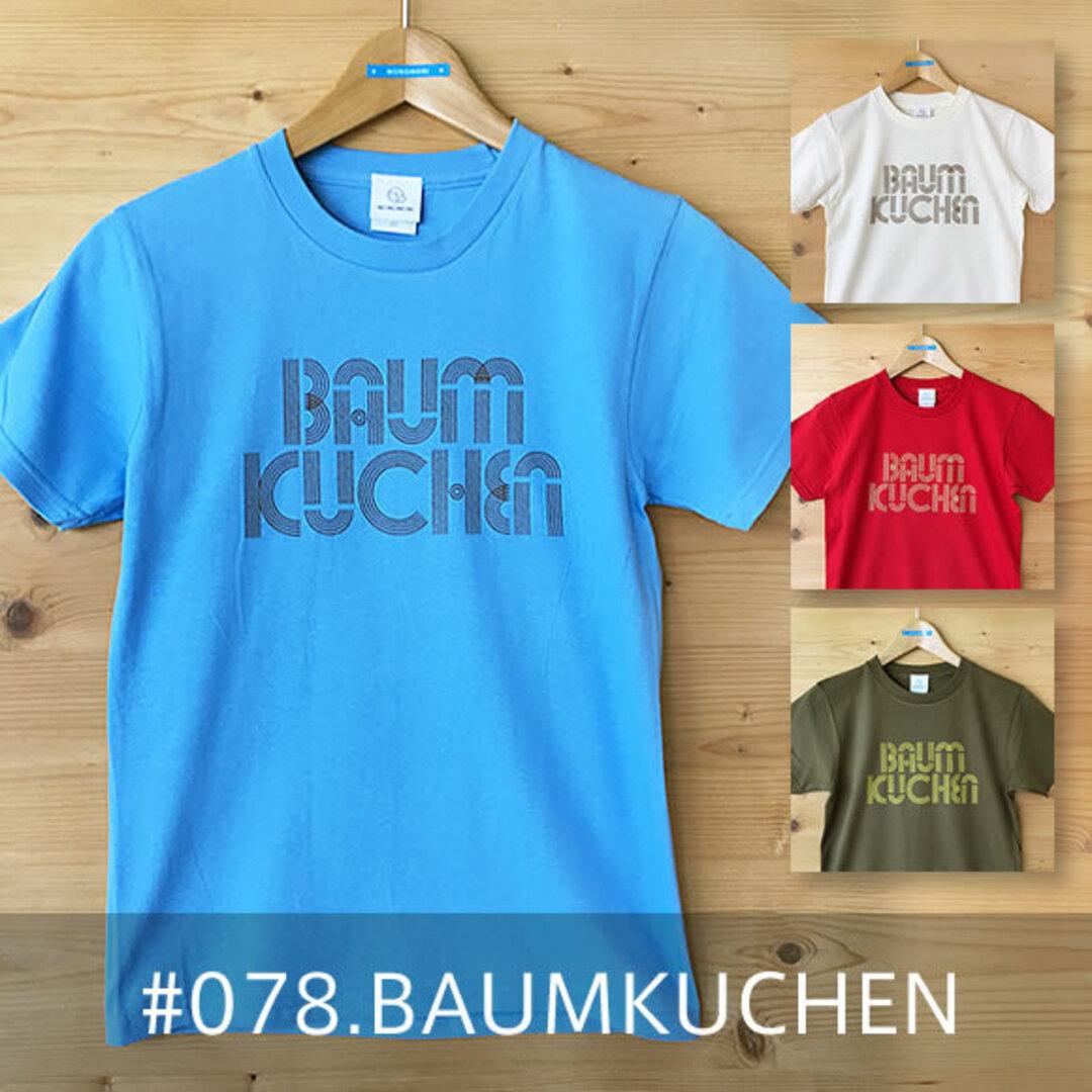 【受注生産】おとなTシャツ「BAUMKUCHEN(バウムクーヘン)」