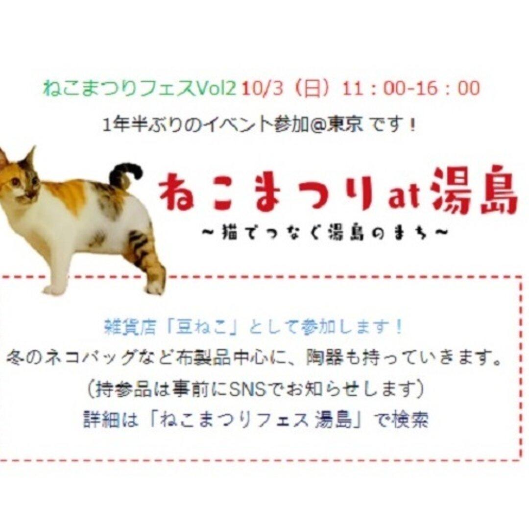 ★湯島ねこまつり(東京)★10/3(日)出店のお知らせ