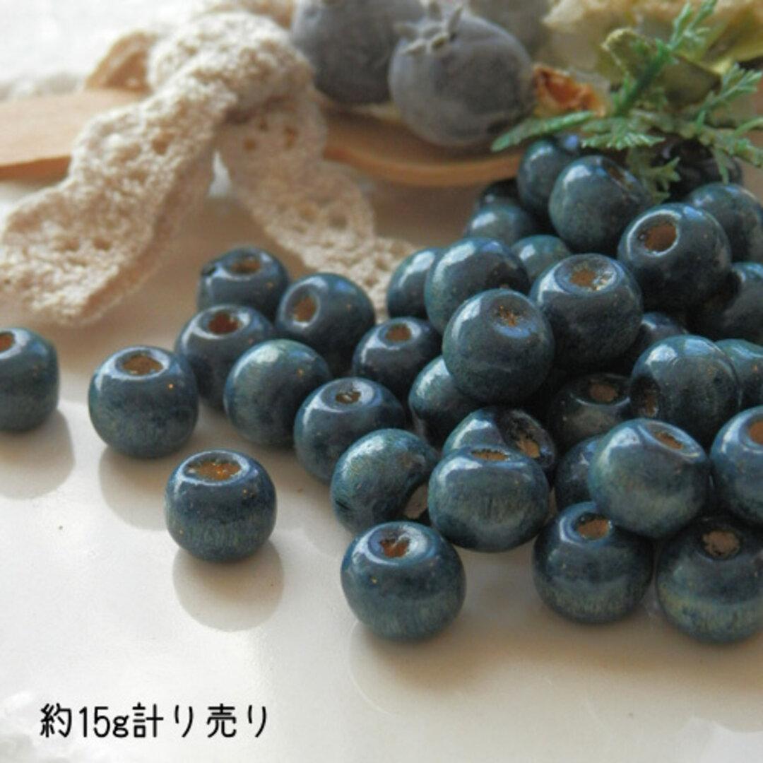 【約15g計り売り(約90個)】ウッドビーズ・木製・直径約8mm(ブルー)wd007-blu