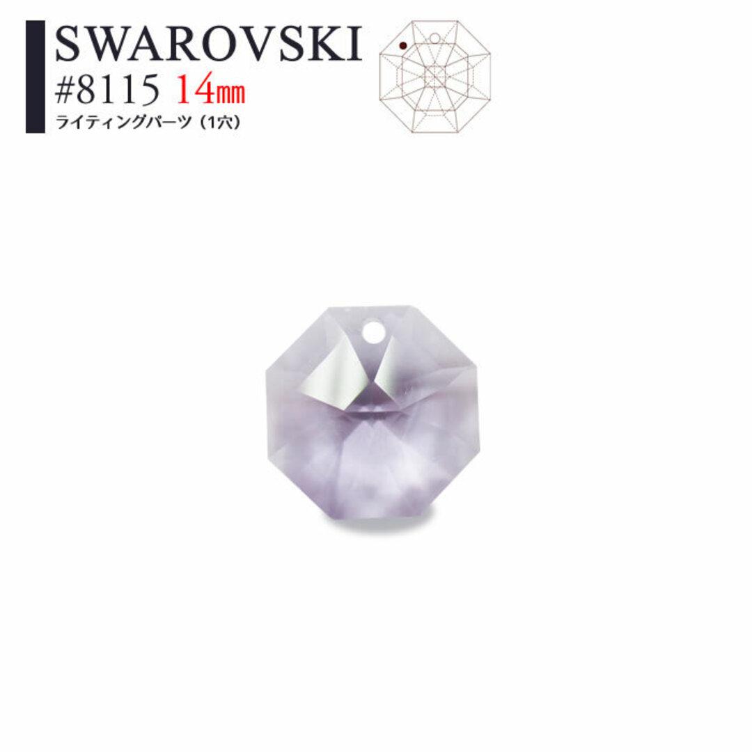 【スワロフスキー】バイオレット オクタゴン #8115 14mm/一つ穴 (5個入)