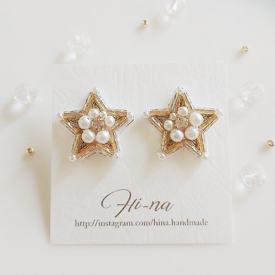「Star」 輝く星の光 刺繍ピアス/イヤリング