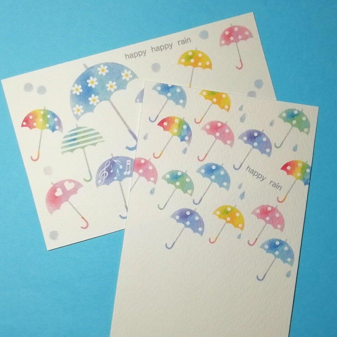 雨のち雨のポストカード