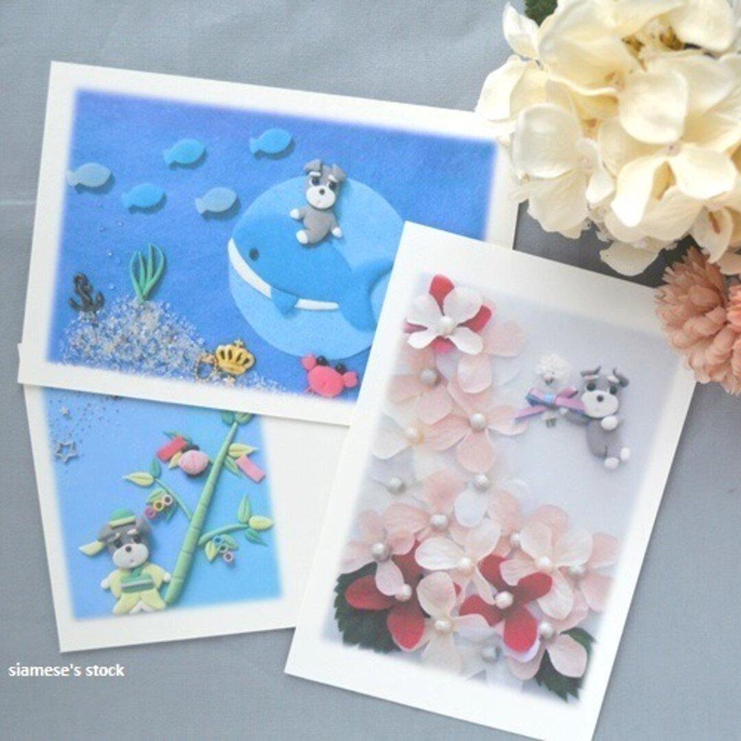 素朴で可愛いシュナウザー犬のポストカード(夏柄3枚)★暑中見舞いにも