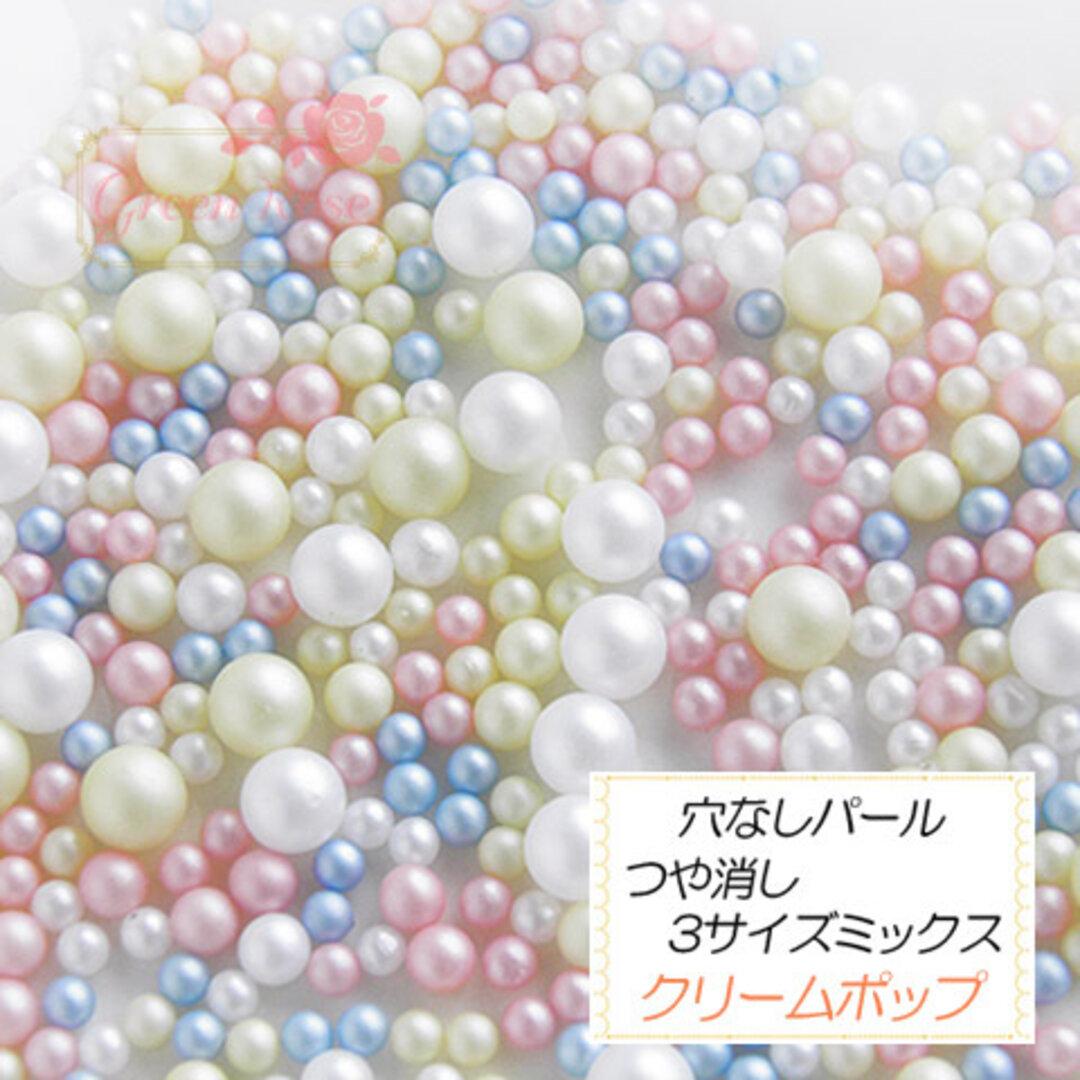 つや消し♪穴なしパール3サイズミックス(6mm/4mm/3mm)【クリームポップ】10g/RP-68