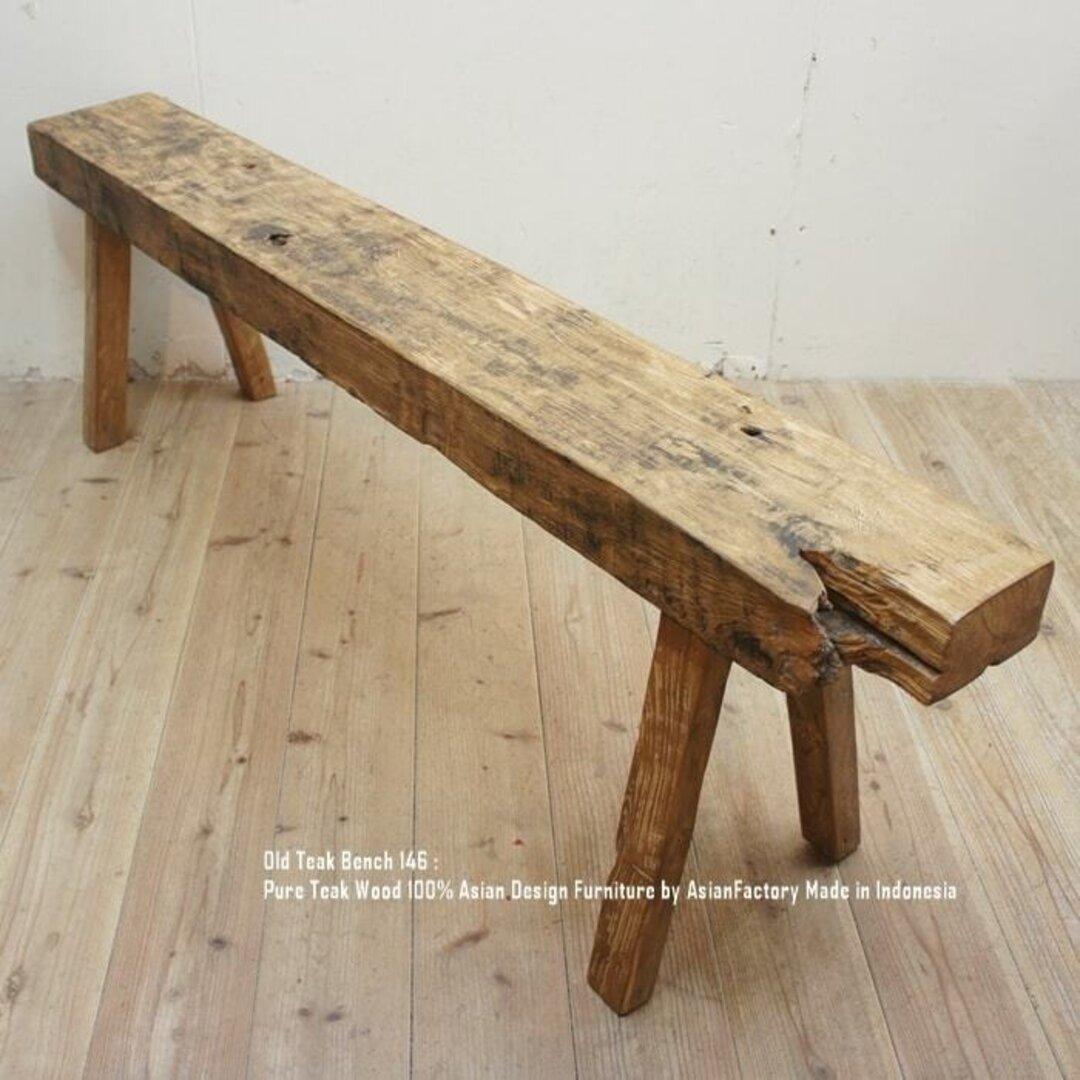 一点物 極厚オールドチークベンチ 146cm 総無垢材 スツール ウッドベンチ 木製ベンチ 長椅子