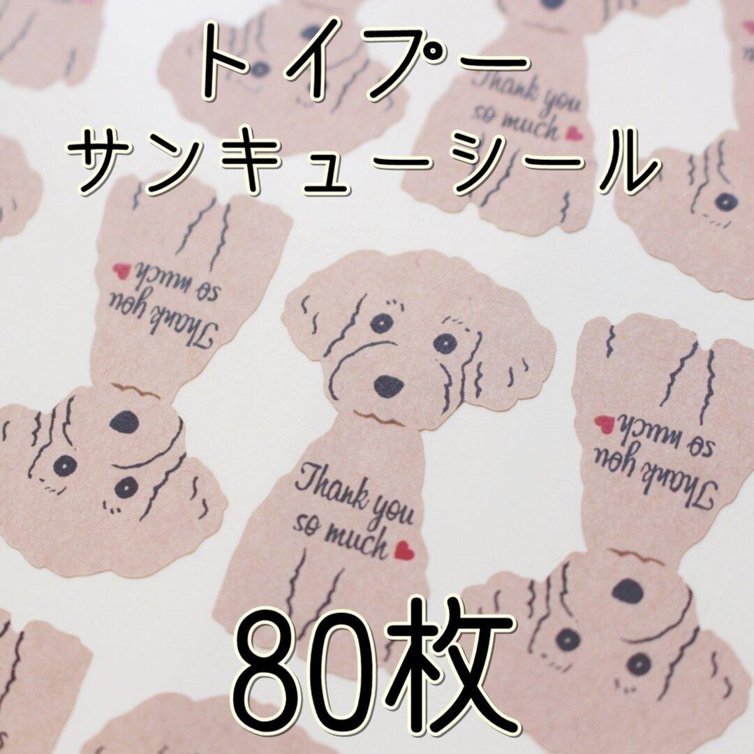 トイプードルのサンキューシール★80枚★