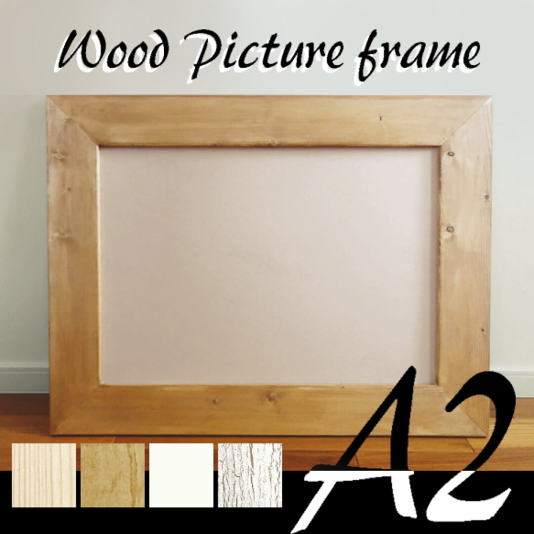 アンティーク調 木製フォトフレーム A2サイズ 額縁 ピクチャーフレーム 写真 インテリア ナチュラル 天然木