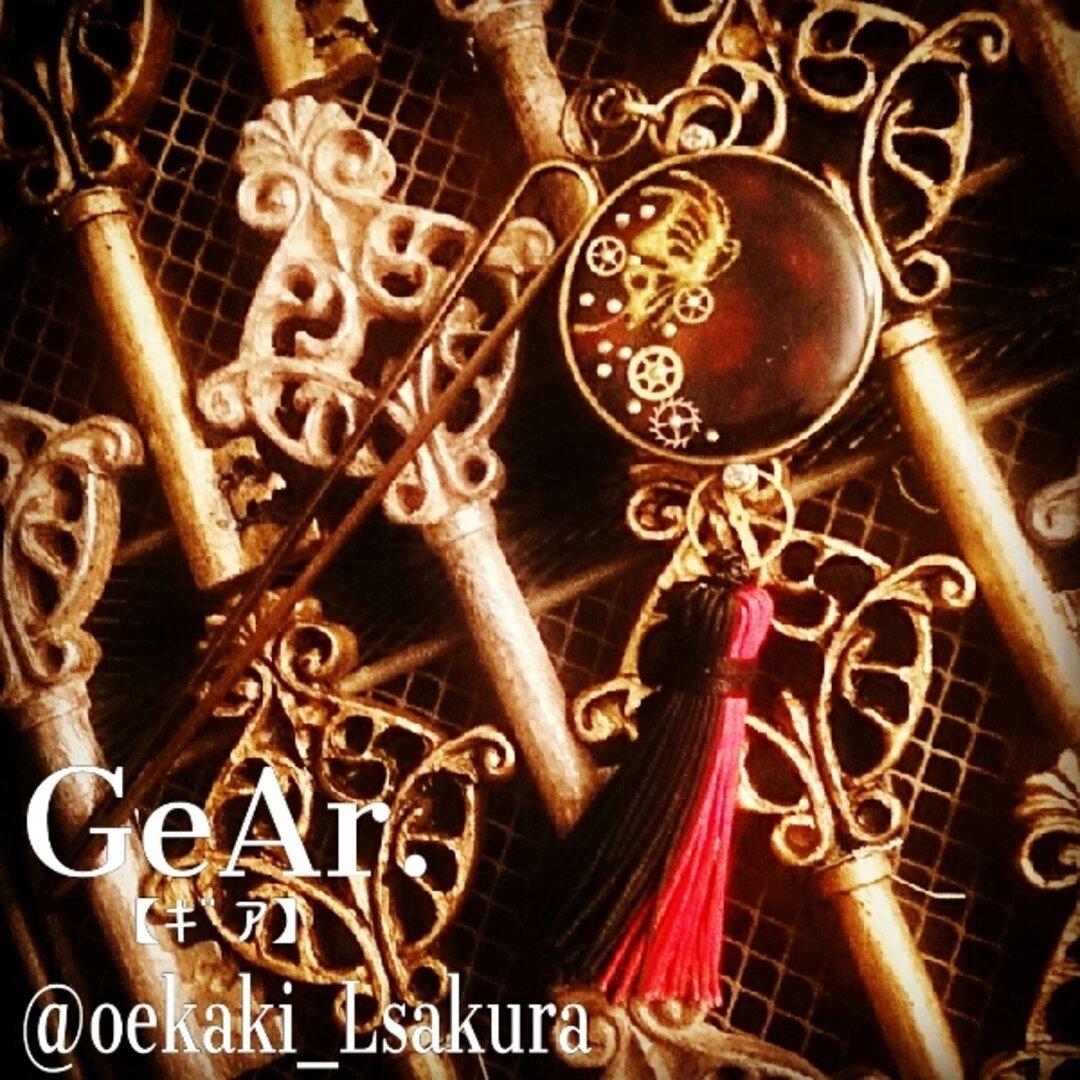 GeAr.【ギア】時間解放区~ Freiheit ~No.3