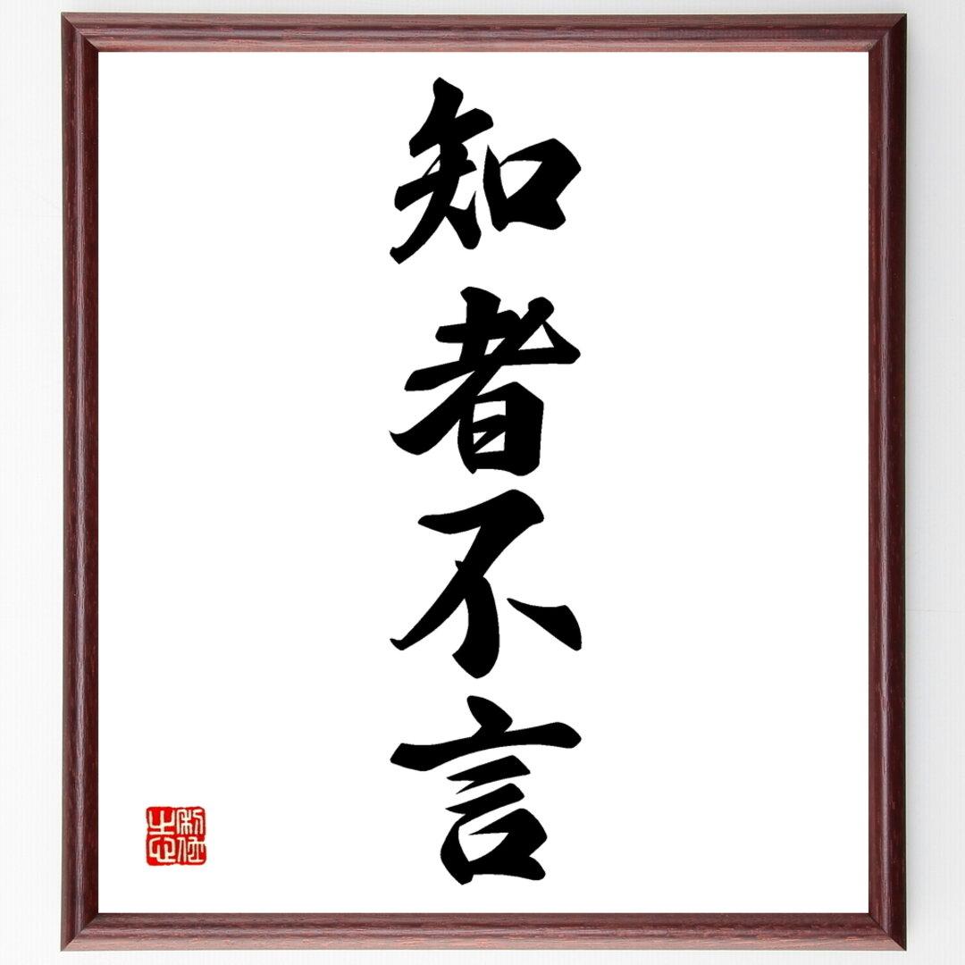 四字熟語書道色紙「知者不言」額付き/受注後直筆(Z6517)