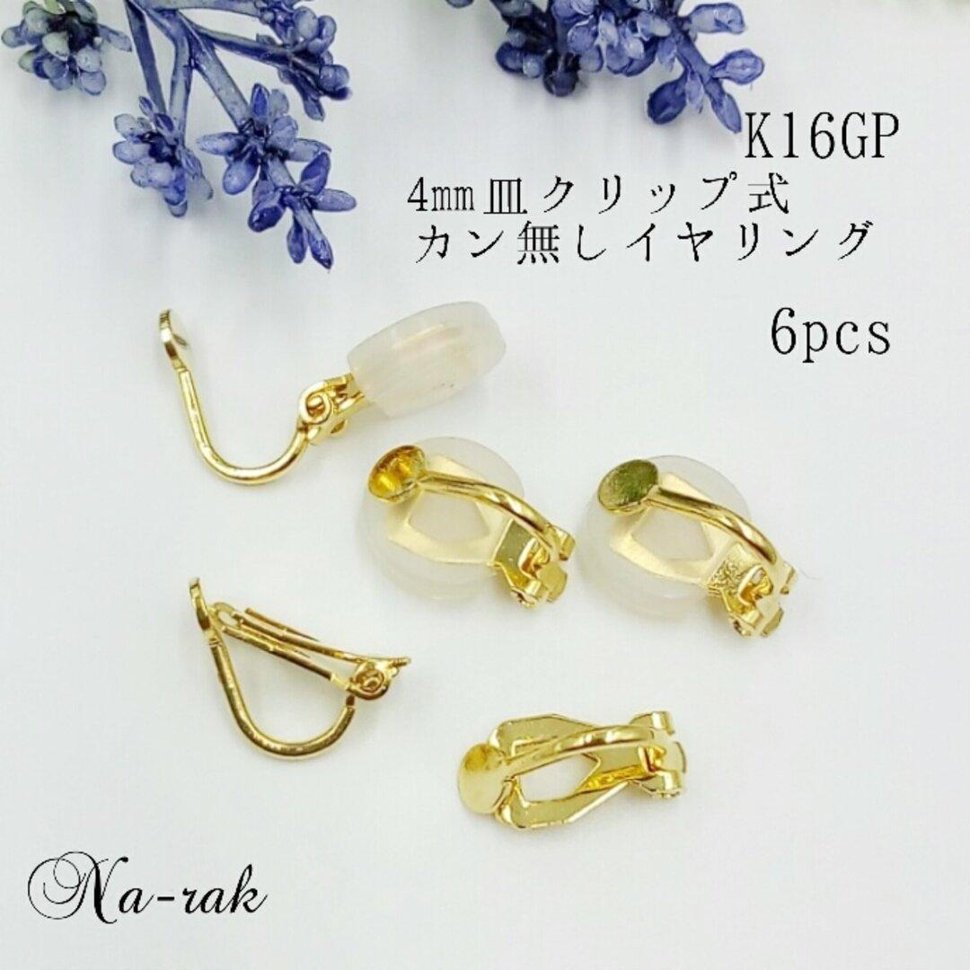 K16GP4㎜皿クリップ式カン無しイヤリング 6個 # ゴールド シリコン付き イヤリング クリップ式 金具 韓国製