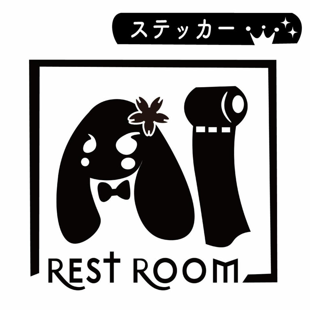 【送料無料】縁取り☆貼って可愛いウサギ(卯)のトイレサインマークシールステッカー