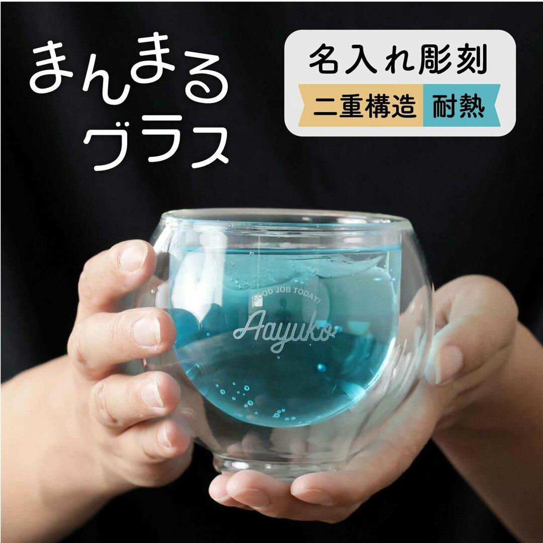 【名入れ】まんまるグラス 二重構造 耐熱 保冷 保温 かわいい カフェオレ シンプル 耐熱ガラス カップ コップ  おしゃれ マグカップ グラス ダブルウォール 記念 ノベルティ 父の日 母の日