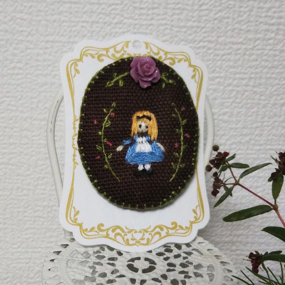アリスの刺繍ブローチ