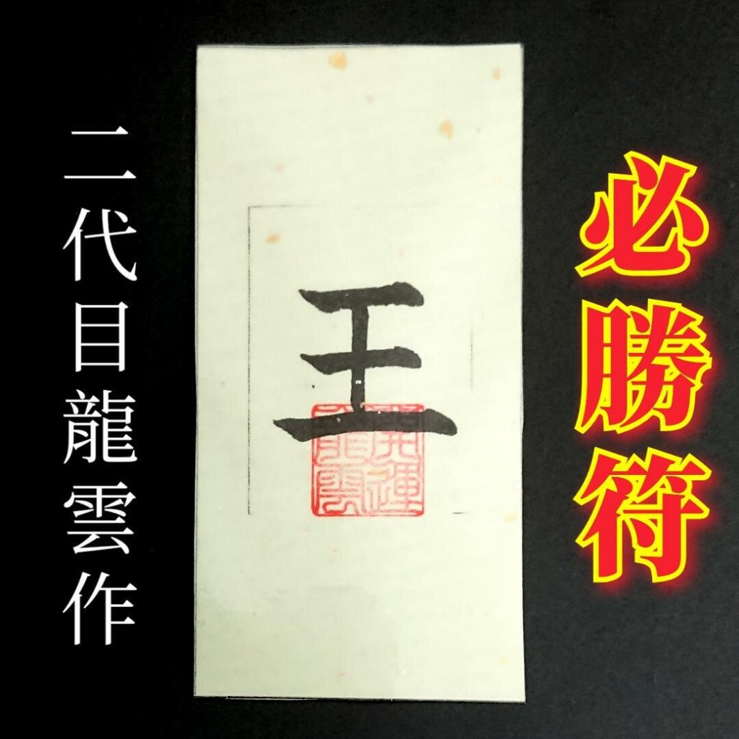必勝符札(和紙) 【2188】