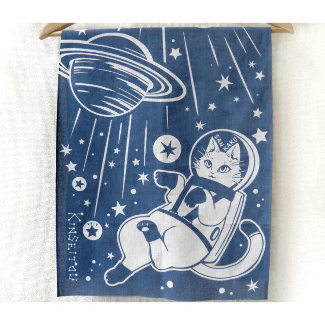 手ぬぐい アーサー少年とロボと宇宙白猫マイカちゃん(青色) 宇宙を旅する白猫マイカシリーズ