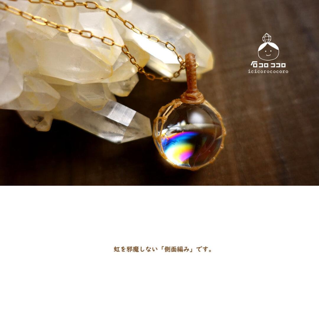 虹の 湾岸 !!   極上アイリス(虹入り水晶)マクラメ 14kgf ネックレス 8