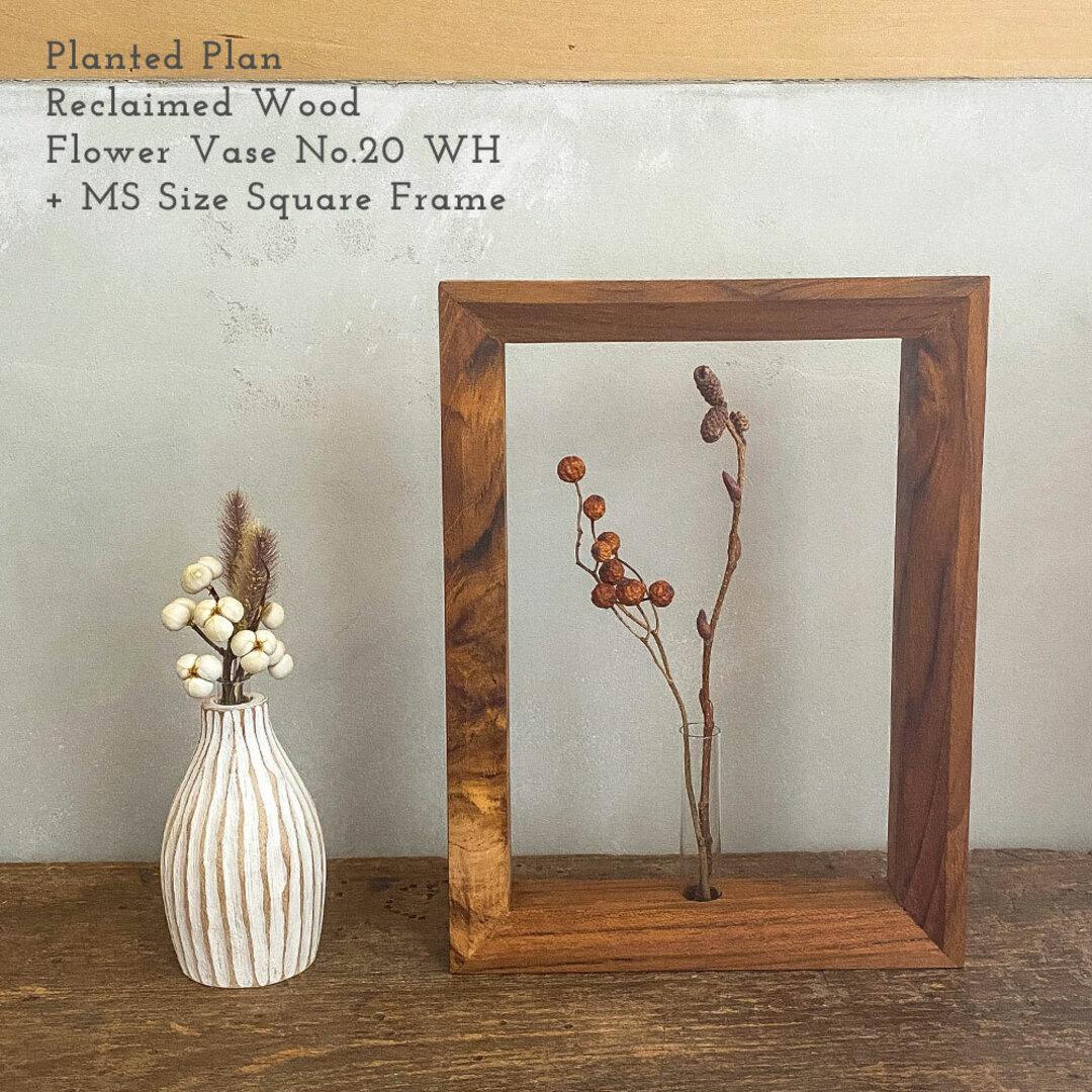 四角形 MSサイズ 木製 一輪挿し + 花瓶 古材 ホワイト ガラス 試験管付き 玄関 インテリア フラワーベース