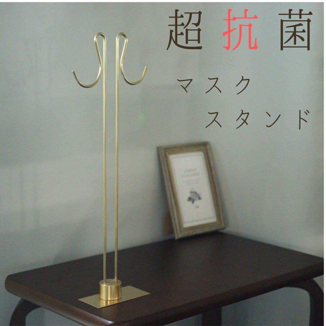 【 抗菌 】【 愛知県製 】マスクスタンド 真鍮  2本 ストレート マスク ケース カバー  アクセサリー ネックレス kmetal