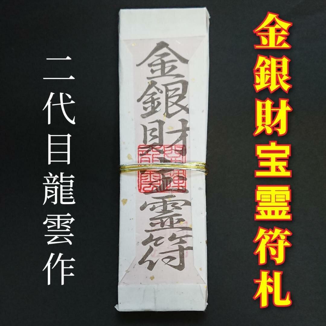 開運・護符・霊符 金銀財宝霊符札 2024