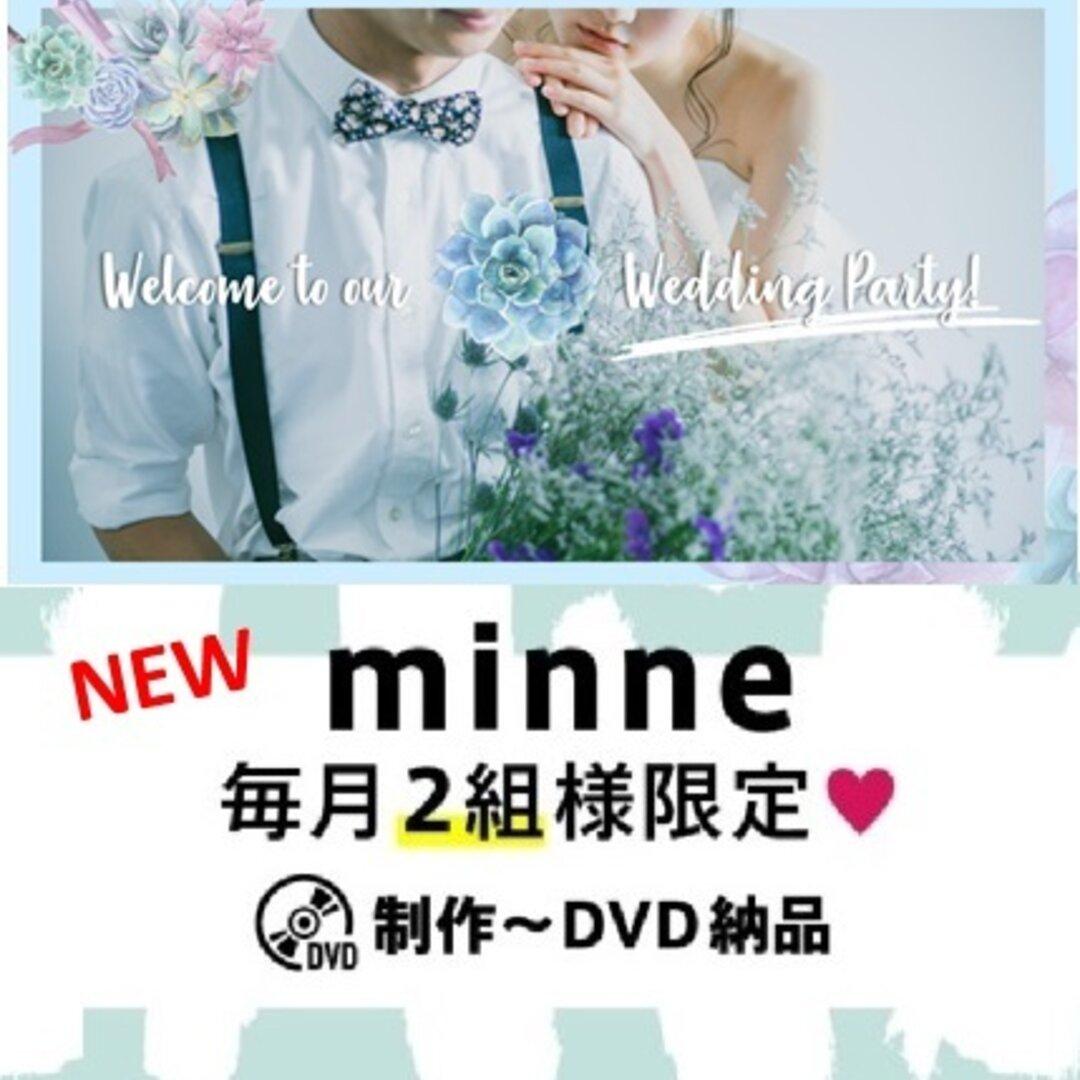 【DVD納品】結婚式オープニングムービー(フラワー 幸せの青い花ver.)