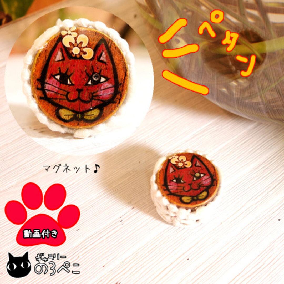 小つぶねこマグネット 蝶ネクタイの赤猫 bb594-61