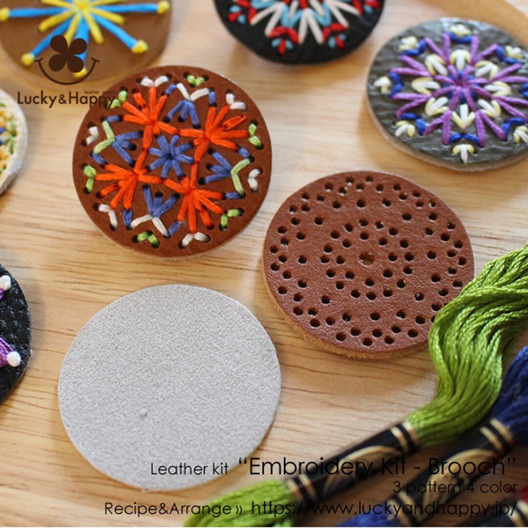 自由に刺繍して作る革ブローチキット