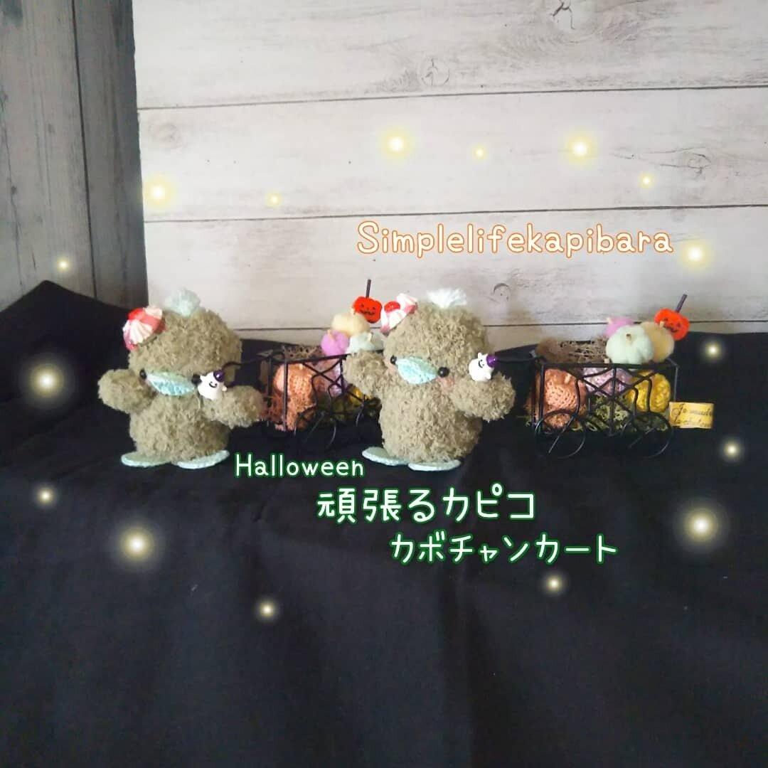 再版☆Halloween季節限定☆頑張るカピコカボチャンカート♡