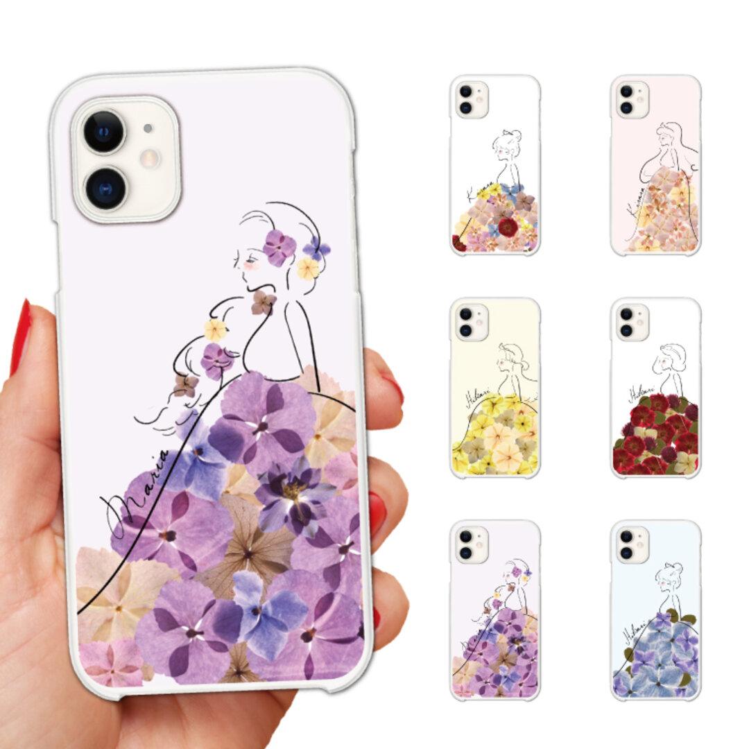 名入れ スマホケース 全機種対応 ハードケース iPhone Xpeira Galaxy AQUOS OPPO Android One 押し花 花柄 フラワー プリンセス 女子 韓国 トレンド