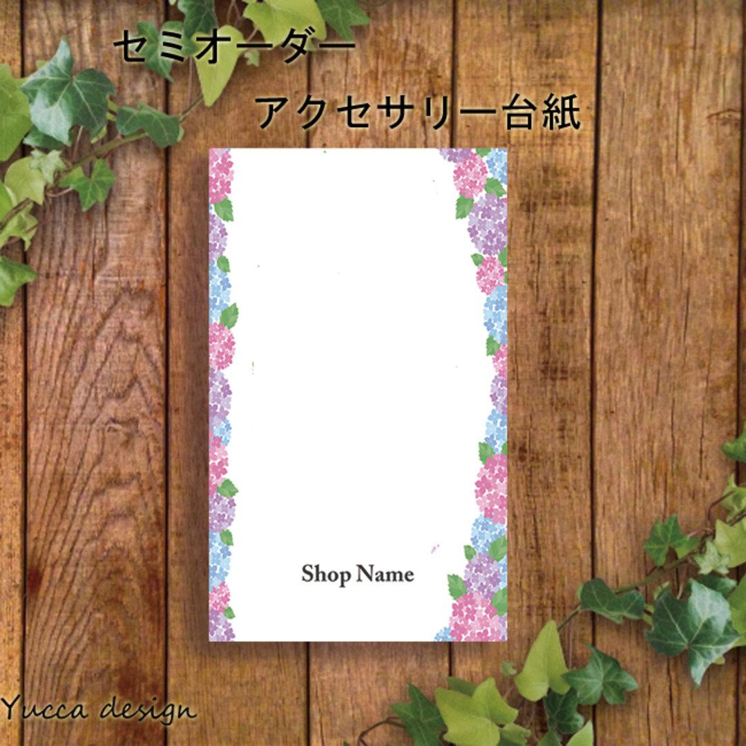 シンプル!紫陽花のセミオーダーアクセサリー台紙100枚!名入れ無料!A-67【Yuccadesign】