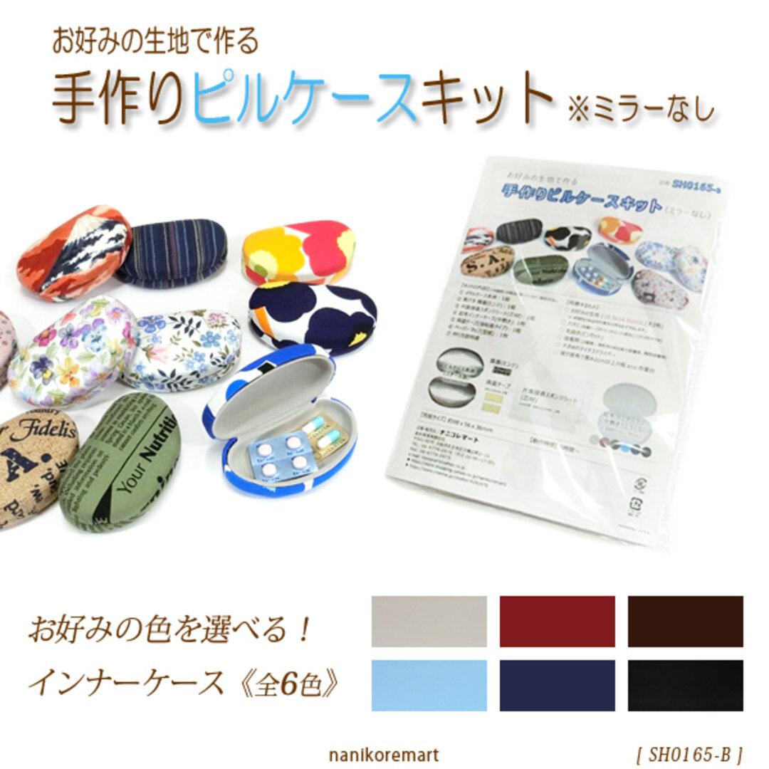 手作りキット SH0165:お好みの布生地で作るピルケース(小物入れ) 手のひらサイズ 鉄製ハードタイプ