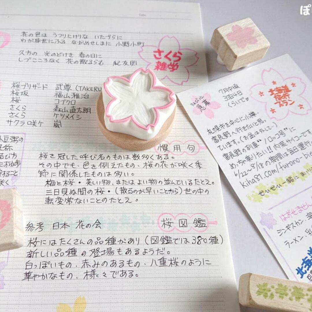 桜で学習帳