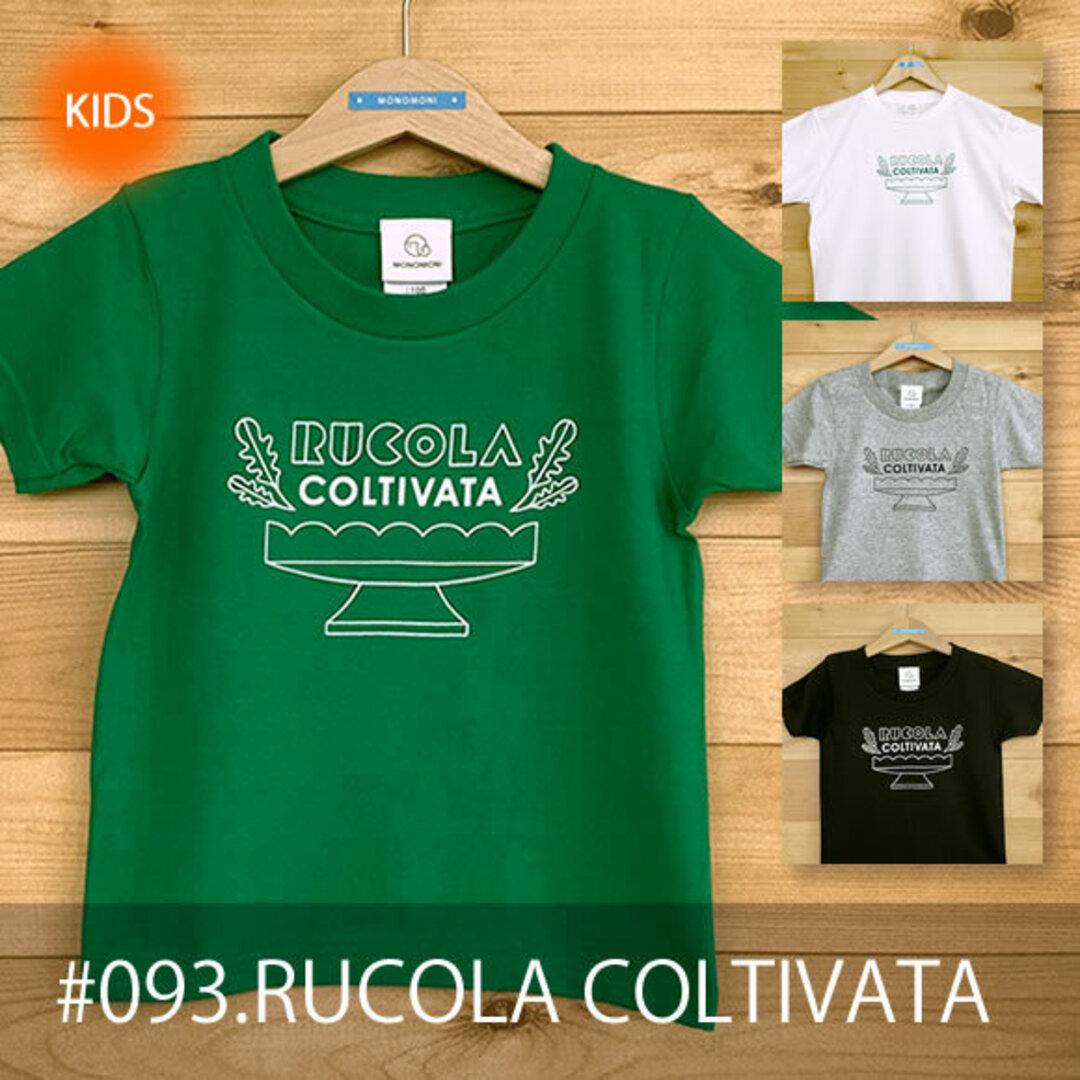 【受注生産】こどもTシャツ「RUCOLA COLTIVATA(ルッコラ・コルティヴァータ)」
