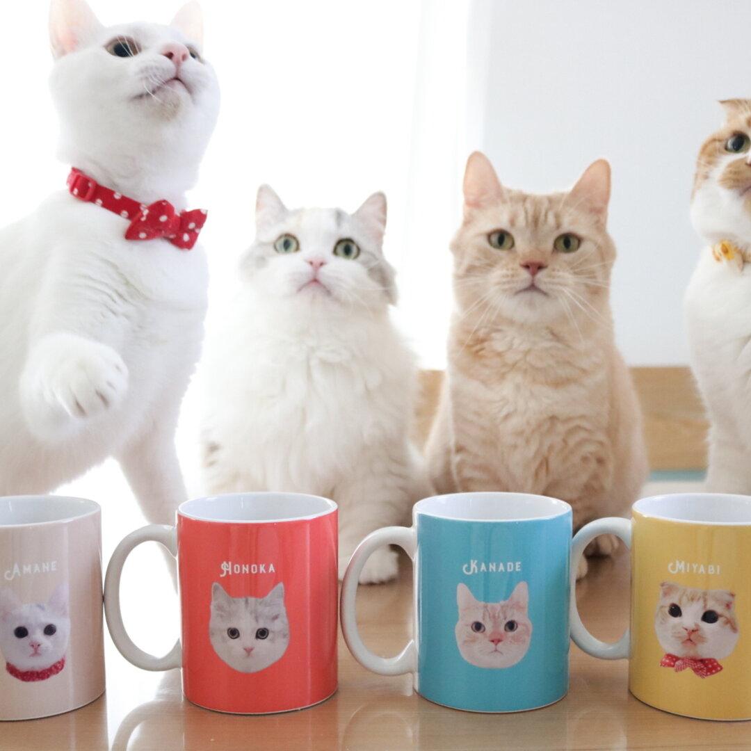 うちの子 カラフル マグカップ │犬 猫 ペット