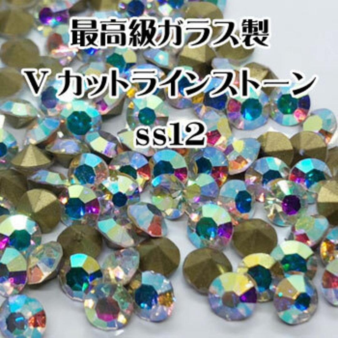 【ss12/3mm 180粒】最高級ガラス製  Vカットラインストーン  チャトン オーロラ