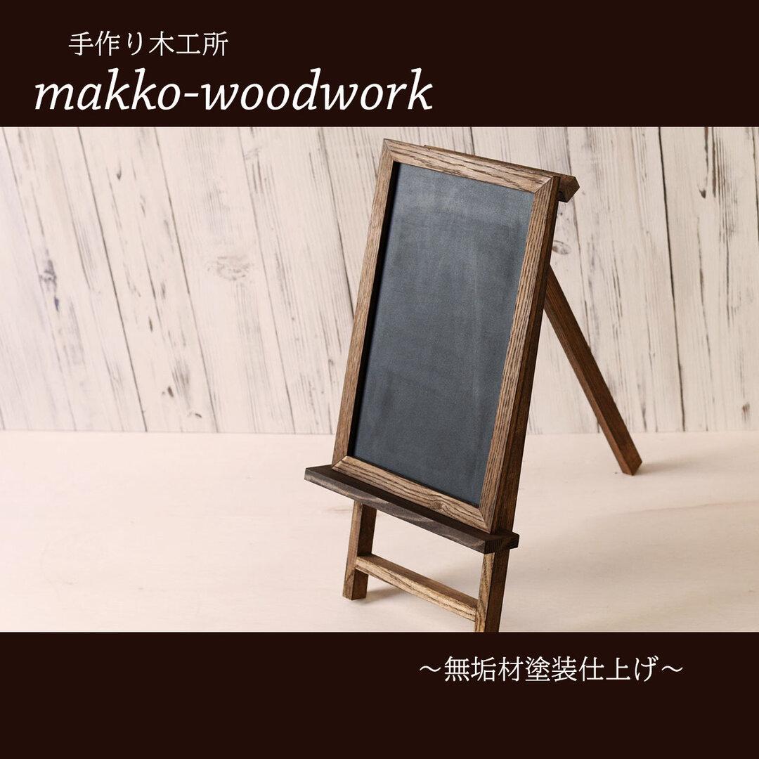 木製ウェルカムボード 無垢材/黒板/ブラックボード/店前看板