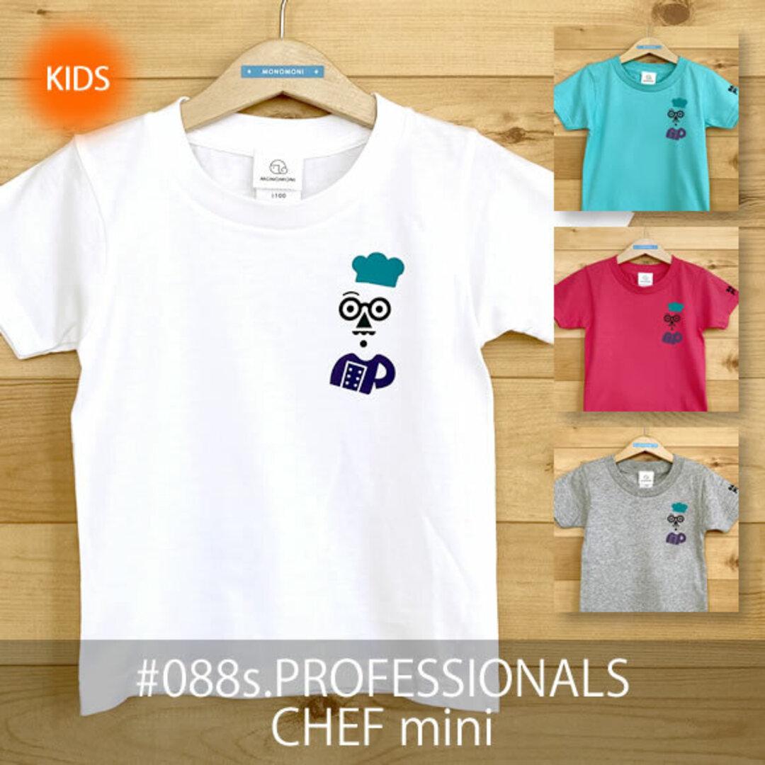 【受注生産】こどもTシャツ「PROFESSIONALS/CHEF mini(プロフェッショナルズ/シェフ ミニ)」